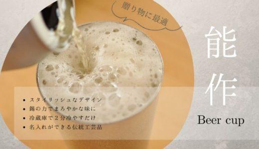 【名入れギフト】錫製の能作ビアカップをレビューします。