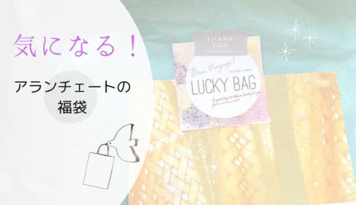 【アランチェート2万円福袋】80,000円分の商品が入った福袋を買ってみました。