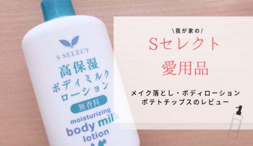 スギ薬局プライベートブランド【Sセレクト】のおすすめ品をご紹介!