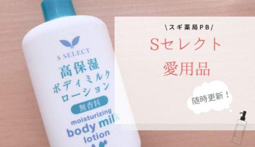 【随時更新】スギ薬局プライベートブランド「Sセレクト」のおすすめ品をご紹介!