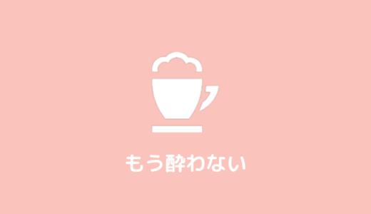発見!遊園地のコーヒーカップで絶対に目が回らない方法
