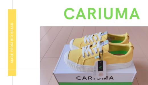 【cariuma】のレビューと購入方法。サステナブルなスニーカーで人と差がつくコーデが完成!