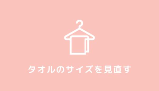 【感染症予防にも!】タオルのサイズを見直してミニマル&シンプルな洗面所づくり。