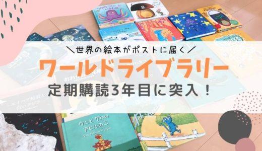 ワールドライブラリーパーソナルの絵本定期購読を2年続けた感想。3歳6歳は絵本で世界を感じたか?!