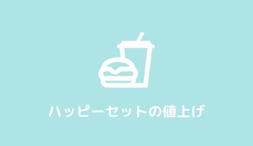 ハッピーセットが10円値上げ!消費税増税でマクドナルドはどう変わる?