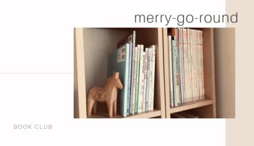 絵本専門店メリーゴーランド京都から届いた素敵な絵本たち