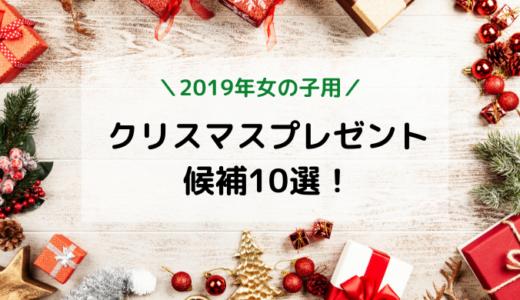 【5歳と2歳の女の子】2019年クリスマスプレゼント候補10選