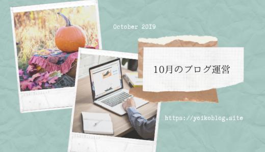 【2019年10月】ブログ運営報告