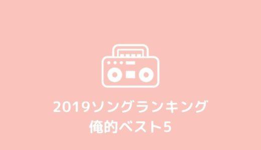 オザケンだけの「2019年ソングランキング俺的ベスト5」