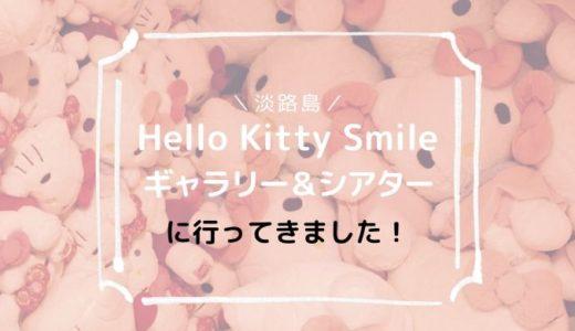 【淡路島キティ】ハローキティスマイルは高い?実際に行った満足度とお土産をご紹介!