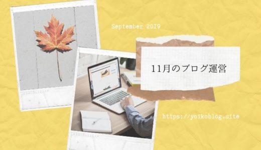 【2019年11月】ブログ運営報告