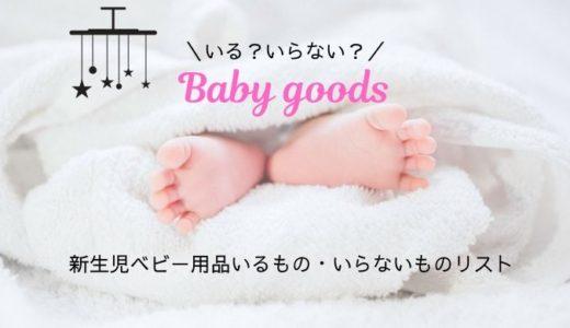 【出産準備】育児中の私が選ぶ「ベビー用品(新生児)いるもの・いらないもの」