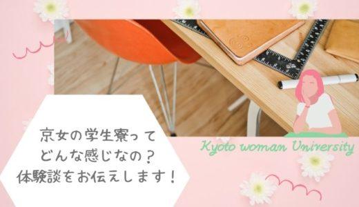 厳しいと噂の京都女子大学女子寮で過ごした1年間を振り返ってみたい。