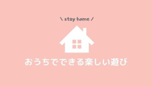 【stay home】おうち遊び、親子クッキング、美味しいお取り寄せ、おすすめの映画などまとめました。