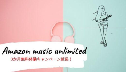 【3ヶ月聴き放題】AmazonMusicUnlimitedの無料期間が6/16まで延長!