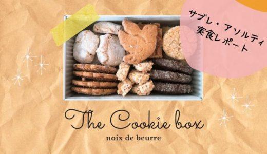 ノワ・ドゥ・ブールのクッキー缶をお取り寄せしました