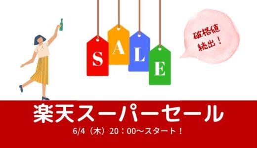 【2020年6月】楽天スーパーセールで買うべきおすすめ商品まとめ